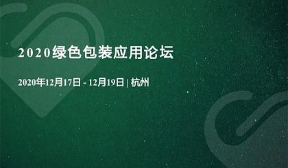 互动吧-2020 绿色包装应用论坛
