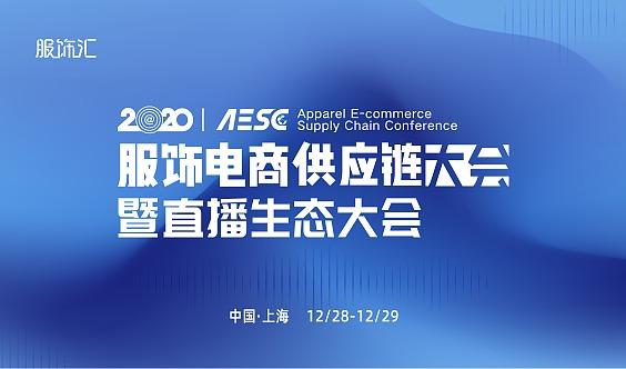 《2020服饰电商供应链大会暨直播生态大会》
