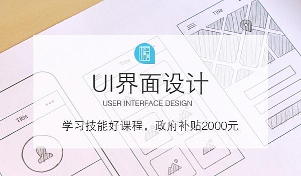 互动吧-免费学Ps / AI / XD,UI界面设计培训 政府补贴