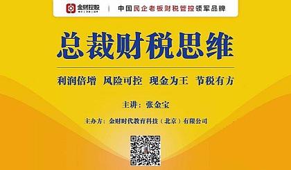 互动吧-三天两晚《总裁财税思维》●张金宝●金财控股-北京站