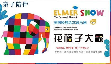 互动吧-周末亲子陪伴-改编绘本剧《花格子大象艾玛》中文版-北京
