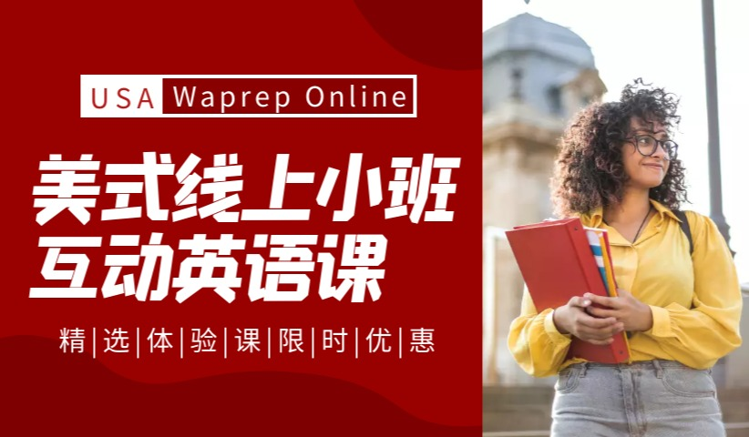 【0元体验】北美外教互动英语课_Waprep助你探索美国课堂_少儿培训