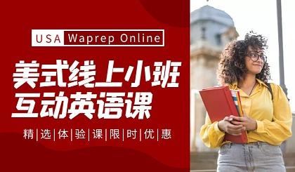 互动吧-【0元体验】北美外教互动英语课_Waprep助你探索美国课堂_少儿培训