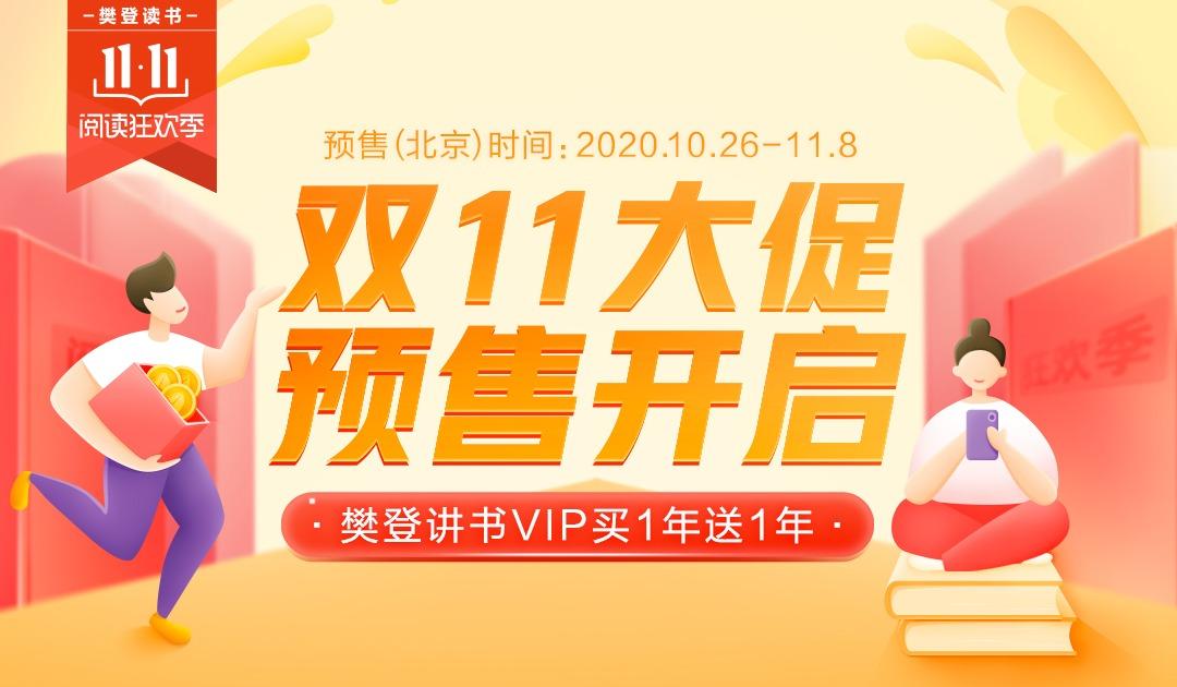 【预售】樊登读书双十一买一送一预售火热开启~~~更有限量礼品相送