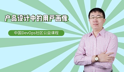 互动吧-产品设计中的用户画像丨中国DevOps社区公益课