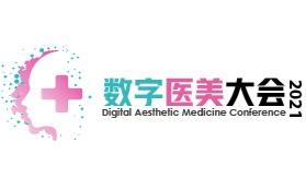 数字医美大会2021.4.8上海