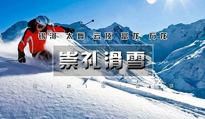 互动吧-【周末2日●崇礼滑雪】银河●太舞●云顶●富龙●万龙の崇礼热门雪场-世界滑雪胜地