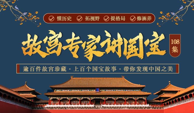 108集中国文化精粹:精选逾百件故宫国宝,五位故宫专家陪你,在故宫发现中国之美