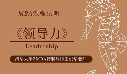 互动吧-清华大学EMBA课程特聘导师王俊华主讲《领导力》MBA课程试听