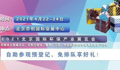 互动吧-2021北京国际环保产业展览会