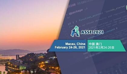 互动吧-2021第二届亚洲服务科学与软件工程大会