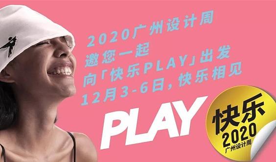 安徽设计师组团@2020广州设计周