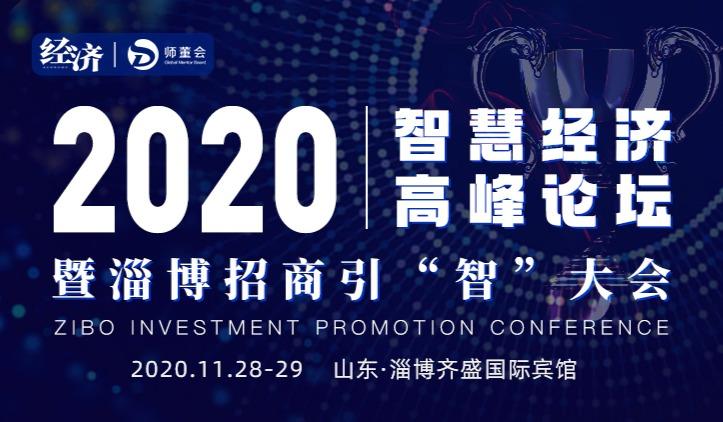 2020年度十大经济人物高峰论坛及颁奖盛典
