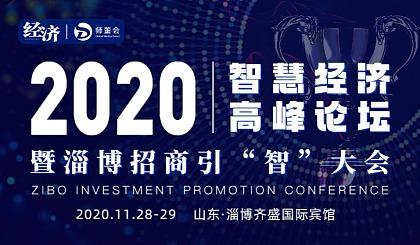 互动吧-2020年度十大经济人物高峰论坛及颁奖盛典