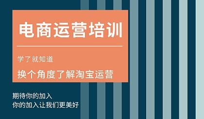 互动吧-北京电商运营培训体验课_换个角度了解淘宝运营