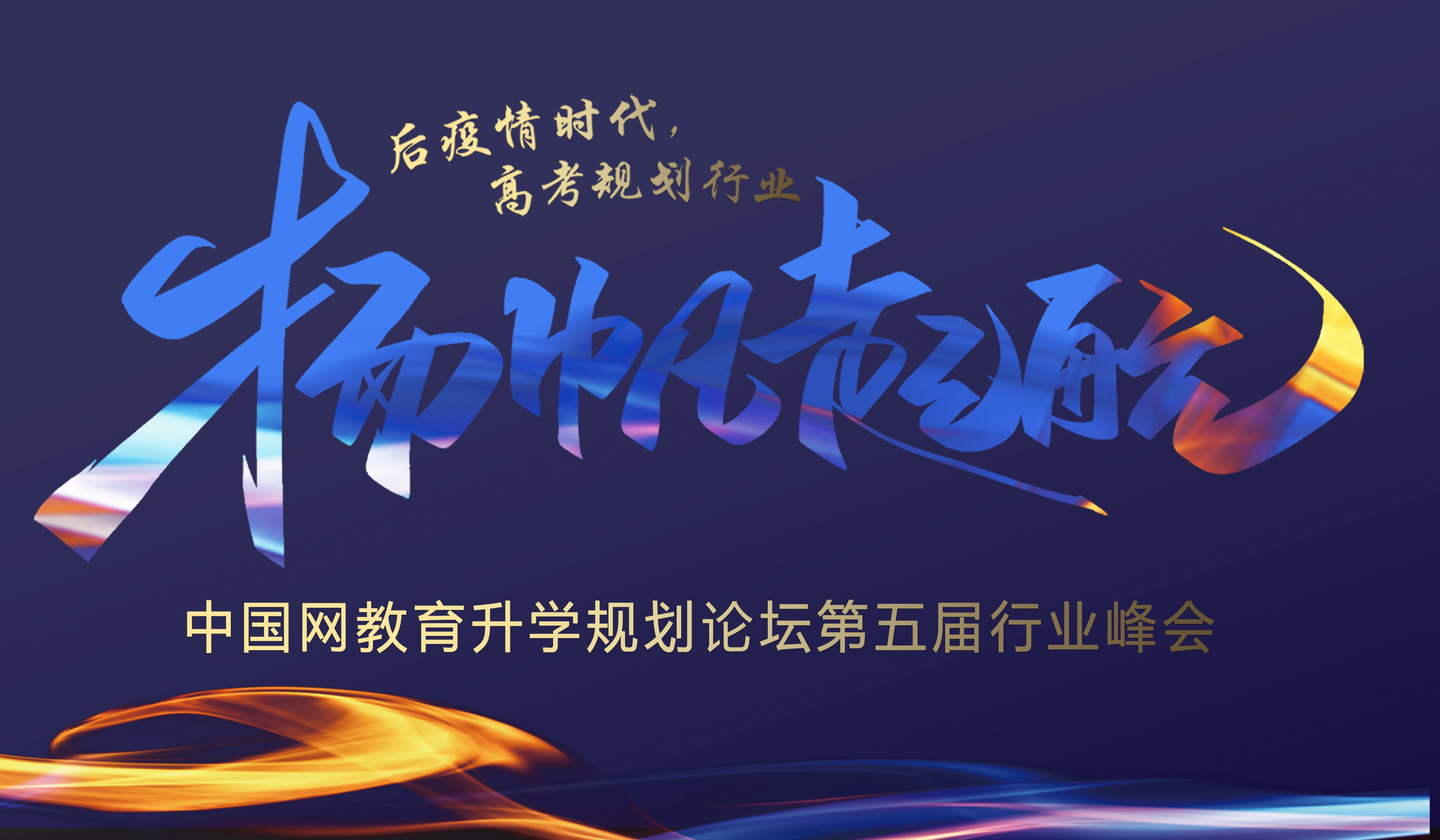 中国网教育升学规划论坛 第五届行业峰会 即将拉开帷幕!
