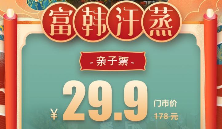 29.9元抢苏州富韩汗蒸亲子票,限量特惠,手慢无!