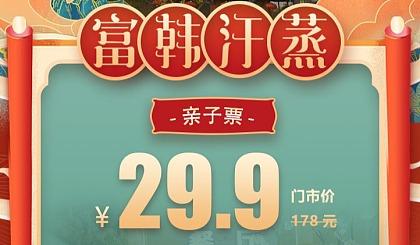 互动吧-29.9元起抢苏州富韩汗蒸亲子票,限量特惠,手慢无!
