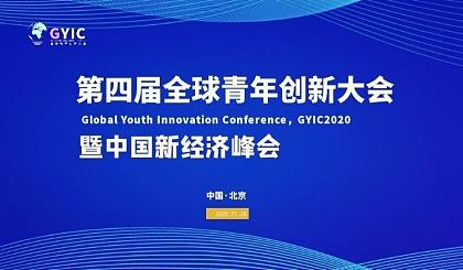 """互动吧-第四届全球青年创新大会暨""""金领奖""""颁奖盛典"""