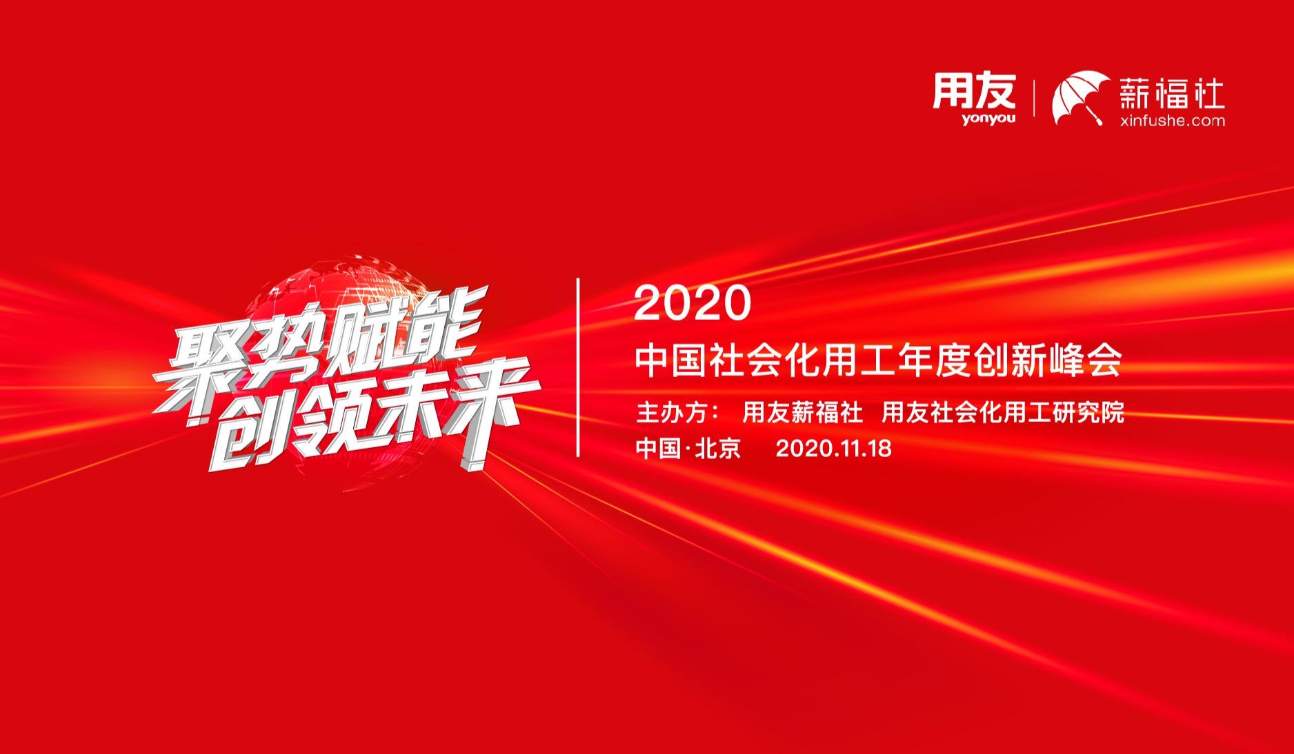 聚势赋能,创领未来丨 2020中国社会化用工年度创新峰会