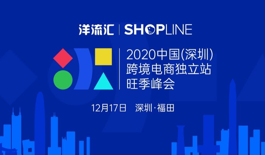 2020中国(深圳)跨境电商独立站旺季峰会