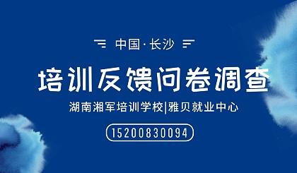 互动吧-湖南湘军雅贝就业中心培训反馈问卷调查