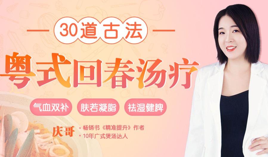 精致女人寒冬必备的30道煲汤秘籍:提高身体免疫 ,养成滋润肤质,保护家人肠胃