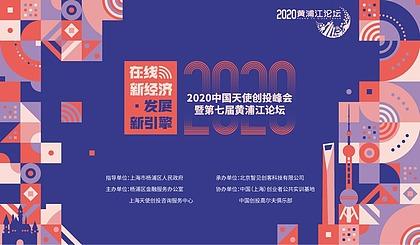 互动吧-2020 中国天使创投峰会暨第七届黄浦江论坛