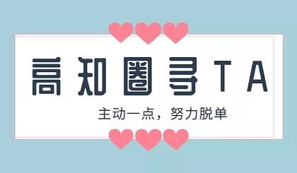 互动吧-【北京福利活动】发布单身交友推文,可获得500元**奖励!!!