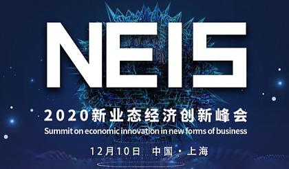 互动吧-2020新业态经济创新峰会