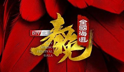 互动吧-2021北京电视台BTV春晚海选
