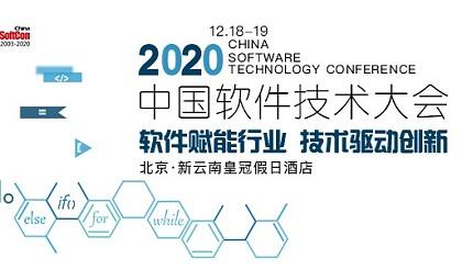 互动吧-2020中国软件技术大会,本届峰会采用现场峰会和云上峰会同时举办的形式!