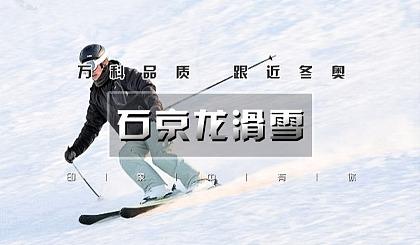 互动吧-【周末1日●石京龙滑雪】开板特价の万科品质-高端大气-最潮网红打卡滑雪圣地