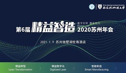 互动吧-第六届中国精益智造年会重磅来袭!Beyond Lean - 数字引领,精益先行!