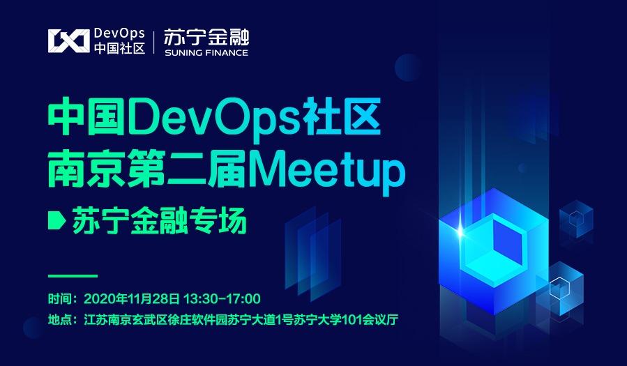 中国DevOps社区南京第二届Meetup-苏宁金融专场