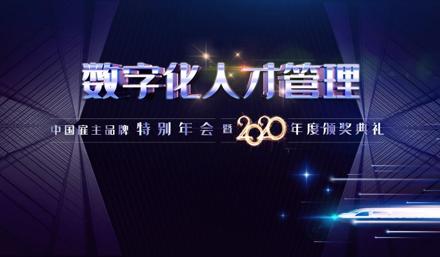 第十五届中国雇主品牌特别年会周五开幕!