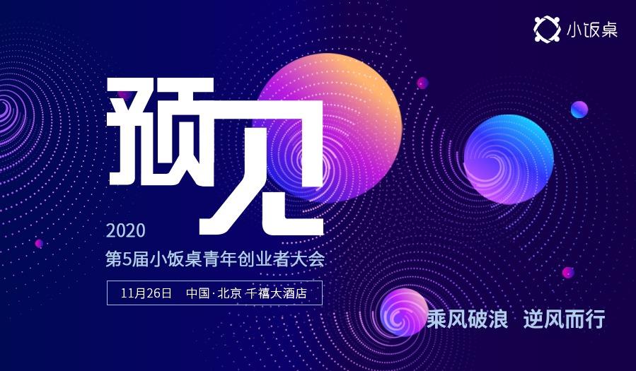 预见·2020第5届小饭桌青年创业者大会