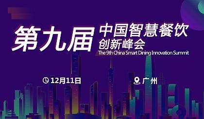 互动吧-第九届中国智慧餐饮创新峰会