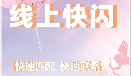 互动吧-广州单身|美好时光,来一场线上的单身快闪群活动-第9期(广州地区)