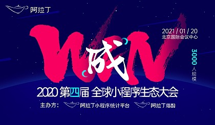 互动吧-阿拉丁 | 2020第四届全球小程序生态大会●北京●3000人