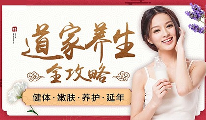 互动吧-流传2000年的养生秘笈:CCTV特邀,道家秘传养生全攻略,嫩肤/健体/祛病/延年!