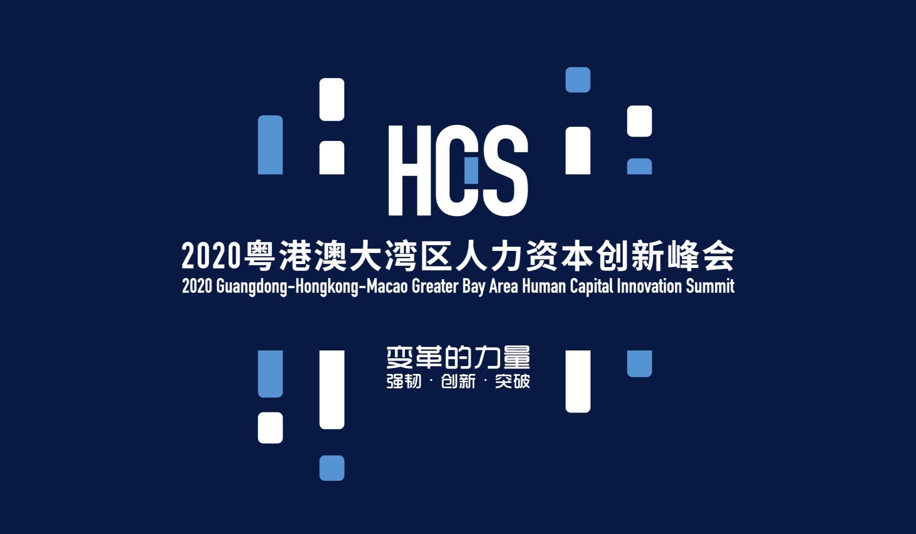 2020粤港澳大湾区人力资本创新峰会