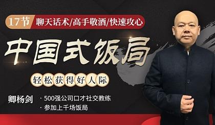 互动吧-中国式饭局全攻略:17天摆脱饭局困境,从不善应酬混到风生水起!