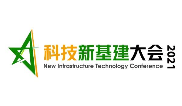 科技新基建大会2021.1.22北京