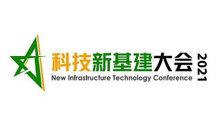 互动吧-科技新基建大会2021.3.25北京