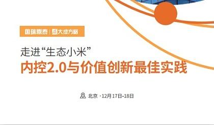 """互动吧-《走进""""生态小米""""内控2.0与价值创新**实践》——大成方略12月标杆企业参访"""
