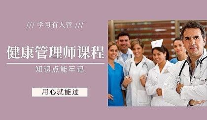 互动吧-【健康管理师免费体验课】面授+网课,省时省心,轻松学习健康管理师!