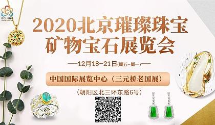 互动吧-2020北京(冬季)璀璨珠宝矿物宝石展览会
