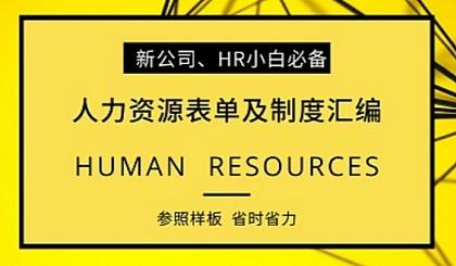 互动吧-公司全套制度、绩效考核等方案汇编;做轻松HR,告别小白;