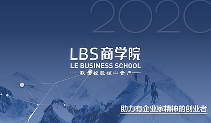 互动吧-第52期|LBS商学院—数字时代的商业本质